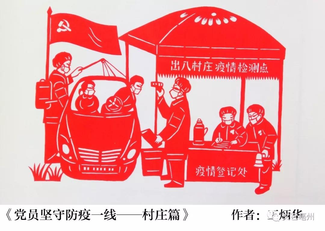 安徽亳州:一把剪刀剪出心声 众志成城护佑中华