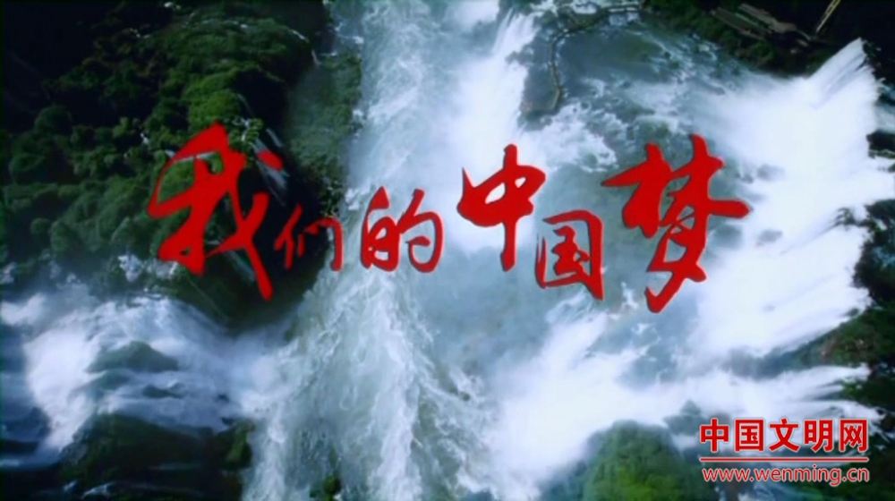 9.大家的中国梦[(000855)2018-07-03-14-48-28].JPG