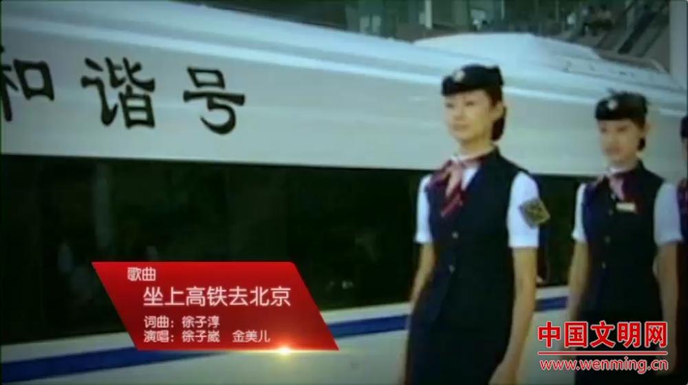 20.坐上高铁去北京.png
