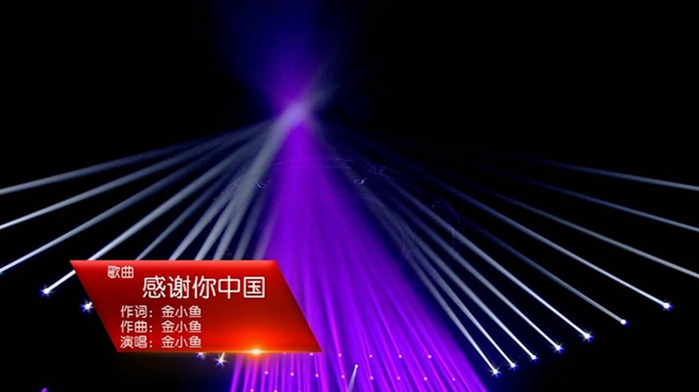 17、感谢你中国[00_00_24][20180822-154714-0].JPG