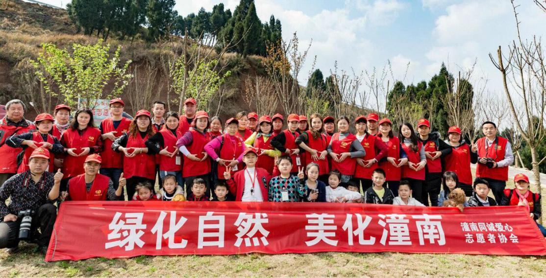 重庆市潼南同诚爱心志愿者协会