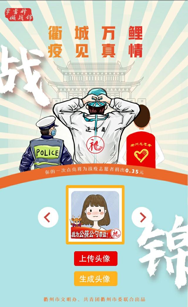 """浙江衢州开展""""寻、赞、赠、学"""" 四大志愿服务活动"""