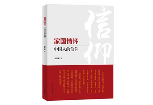 中国人的信仰.jpg