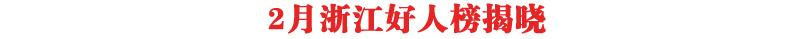 浙江站头条.jpg